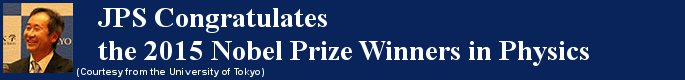 JPS Congratulates the 2015 Nobel Prize Winners in Physic