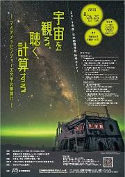 宇宙を観る、聴く、計算する ― マルチメッセンジャー天文学の幕開け ―