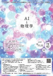 AI(人工知能)と物理学